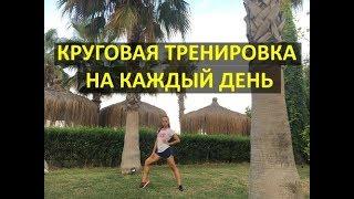 ПОХУДЕТЬ ЗА 5 МИНУТ [Slim Body Fitness]