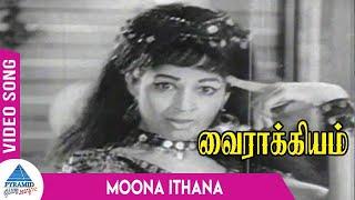 Vairagyam Tamil Movie Songs | Moona Ithana Video Song | Gemini Ganesan | Nagesh