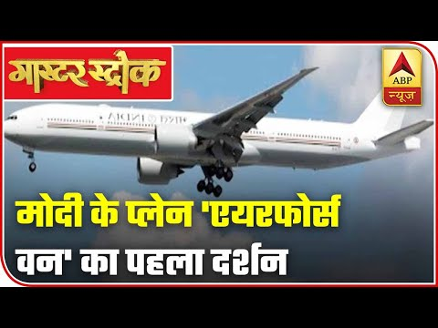 First Look Of PM Modi's New Plane, Indian Version Of 'Air Force 1' | Master Stroke | ABP News