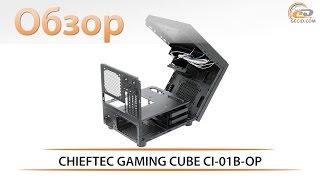 Обзор CHIEFTEC GAMING CUBE: кубизм в корпусостроении