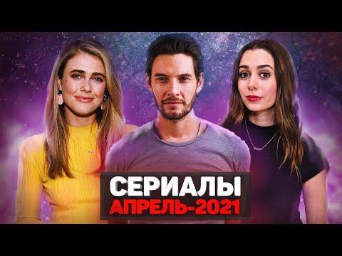 ЛУЧШИЕ НОВЫЕ СЕРИАЛЫ 2021 АПРЕЛЬ / ТОП НОВЫХ СЕРИАЛОВ 2021 ГОДА