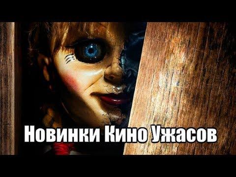 Новинки Кино Ужасов (Июнь 2019)