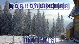 Горнолыжные курорты Польши - недорогой зимний отдых и катание на лыжах
