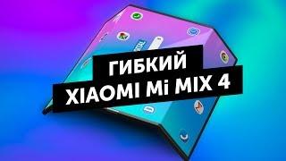 Xiaomi Mi MIX 4 с гибким экраном и  Oppo Reno с 10X зумом!