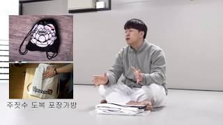 태권도 도복리뷰 상아기획 헤비도복