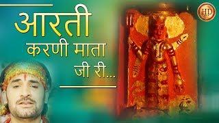 आरती करणी माता...HD |Karni Mata Aarti Rajasthani / Prakash Gandhi