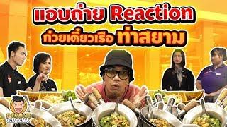 Reaction! ก๋วยเตี๋ยวเรือท่าสยาม EP55 ปี2 | PEACH EAT LAEK
