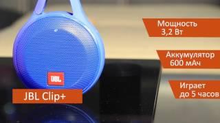 Тест звука беспроводных колонок - JBL GO, JBL Clip+, JBL Flip 3, JBL Charge 2+, JBL Pulse 2 и Xtreme