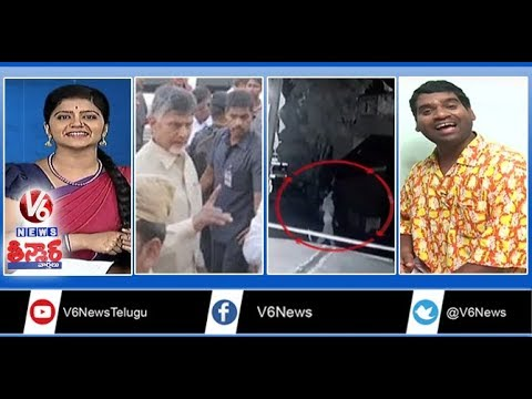 Chandrababu Serious On Nayi Brahmins | Couple Opt for Voting To Decide Baby's Name | Teenmaar News