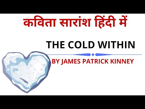 The Cold Within By James Patrick Kinney | Poem Summary In Hindi | After Reading