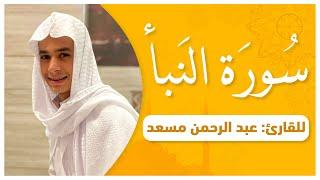 لأول مرة سورة النبأ كاملة بصوت القارئ عبدالرحمن مسعد | ارح قلبك