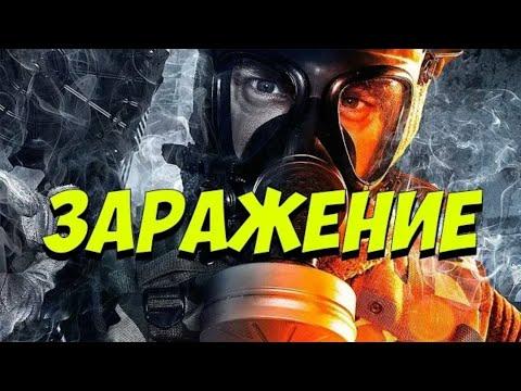 Фильм _ЗАРАЖЕНИЕ_ катастрофа триллер
