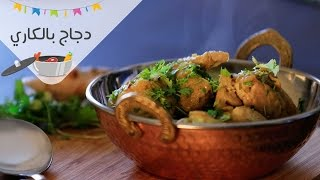 طريقة عمل دجاج بالكاري | Chicken Curry Recipe | أكلة في حلة