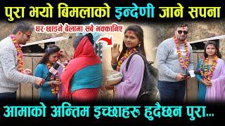 अन्ततः गुल्मीकि भाइरल बिमला परियार हिडिन काठमाडौ, पूरा भयो इन्द्रेणीमा गीत गाउने सपना Bimala pariyar