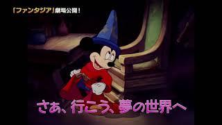 """""""魔法使いの弟子""""ミッキーがスクリーンに戻ってくる!『ファンタジア』予告編"""