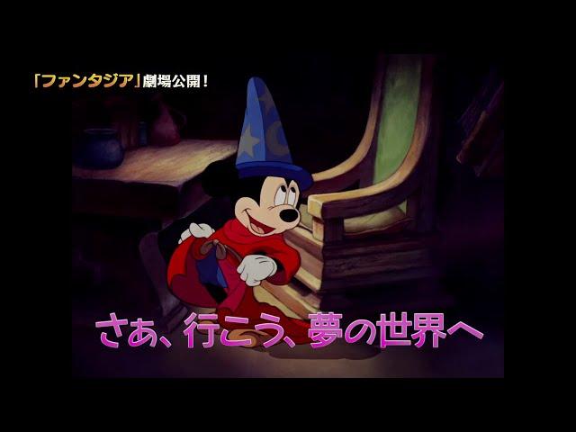 """映画予告-""""魔法使いの弟子""""ミッキーがスクリーンに戻ってくる!『ファンタジア』予告編"""