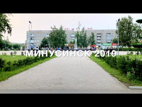Минусинск лето 2019