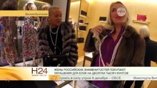 Жены русских олигархов покупают елочные украшения за десятки тысяч