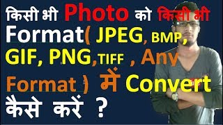 ???? ?? PHOTO ?? JPEG, PNG, BMP, GIF ??? Convert ???? ???? ? How to Convert photo to any format?