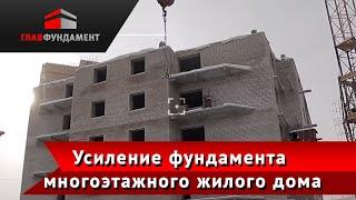 видео усиление фундаментов зданий