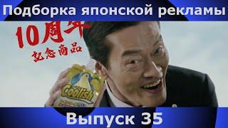 Подборка японской рекламы | 35 выпуск | Japanese Commercials