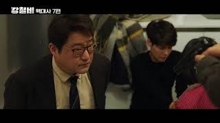 영화 '강철비' 예고편