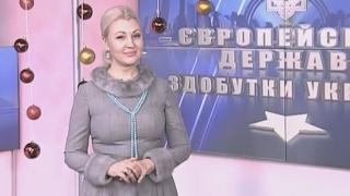 Європейська держава 29.12.2016  Здобутки України