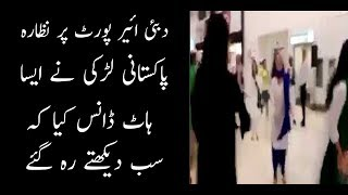 vuclip Pakistani Girl's Dance at Dubai Airport
