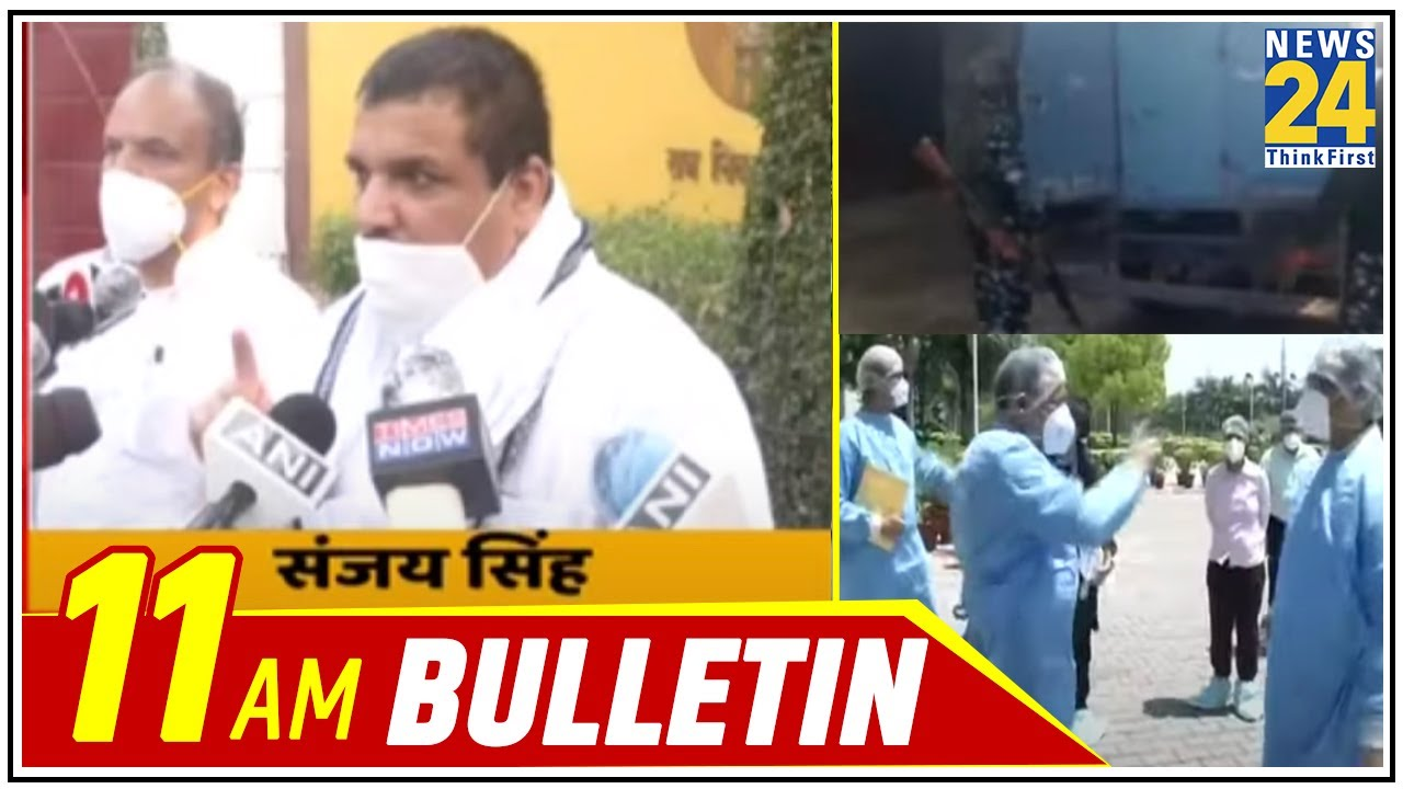 11 बजे का News Bulletin | Hindi News | Latest News | Top News | Today's News | 10 June 2020