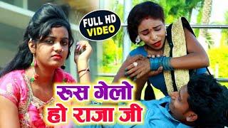 आ गया पति पत्नी का सबसे हिट # Song || रूस गेलो हो राजा जी ||Rus gelo ho raja ji || Desi Jhumta