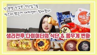 [DIET VLOG] Ep.18 생리전후 다이어트 식단…