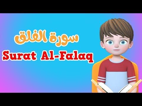 Learn Surah Al-falaq | Quran for Kids |  القرآن للأطفال - تعلّم سورة الفلق