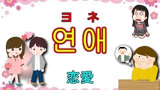 韓国語単語 恋愛