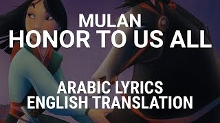 mulan honor to us all arabic w lyrics translation ترفعي راسنا بين الناس