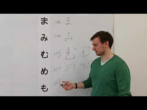 Японский язык. Азбука Хирагана. Урок 7. Ряд МА
