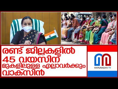 കാസര്ഗോഡ്, വയനാട് ജില്ലകള് ലക്ഷ്യത്തിലേക്ക്    I    Kerala Covid Vaccination