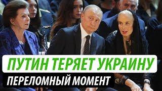Путин теряет Украину. Переломный момент