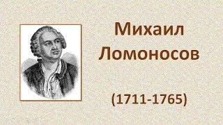 Михаил Ломоносов. Интересные факты