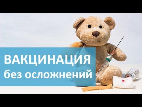 Вакцинация детей от  о прививке от гепатита в