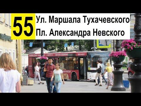 """Автобус 55 """"Ст. м. """"Площадь Александра Невского"""" - ул. Маршала Тухачевского"""""""