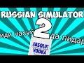 CSGO - Russian Simulator 2