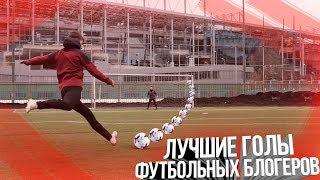 ЛУЧШИЕ ГОЛЫ ФУТБОЛЬНЫХ БЛОГЕРОВ #4