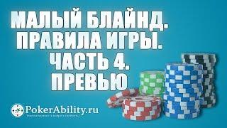 Покер обучение | Малый блайнд. Правила игры. Часть 4. Превью