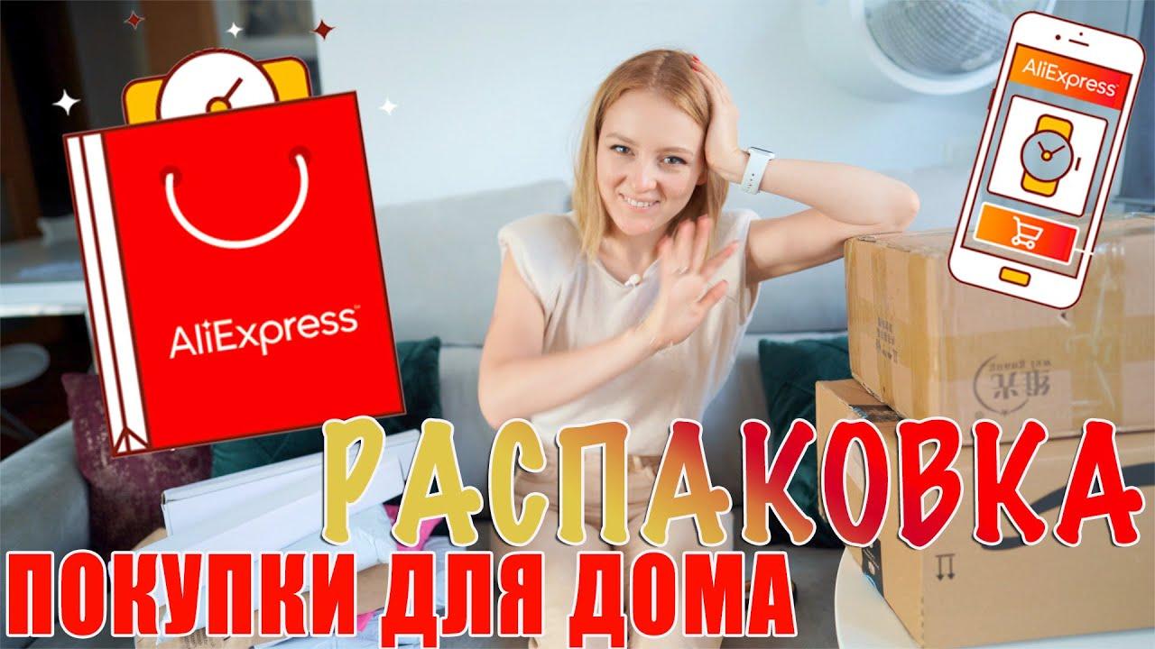 Алиэкспресс - товары для дома