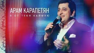 Скачать Арам Карапетян Я от тебя кайфую Премьера клипа 2018