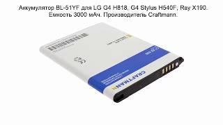 аккумулятор BL-51YF для LG G4 H818, G4 Stylus H540F, Ray X190 - 3000 mAh - Craftmann