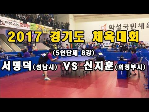 [2017경기도체육대회] 단체8강 서명덕(성남시) VS 신지훈(의정부시)