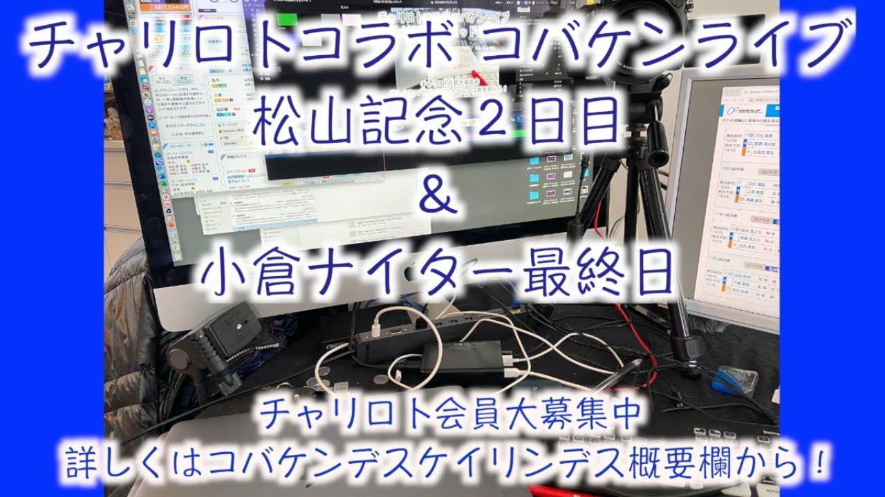 ライブ 小倉 競輪