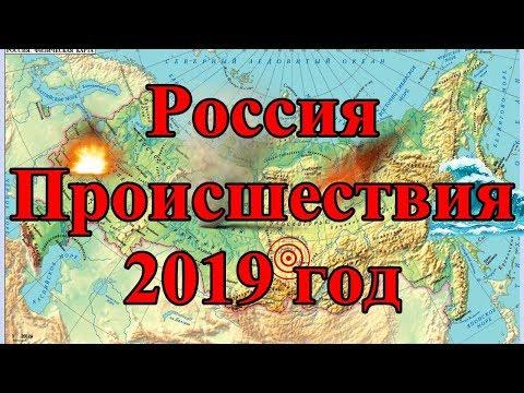 Россия. Происшествия. 2019