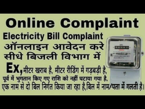 Funtastic Letter Of Complaint